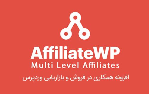 افزونه همکاری در فروش و بازاریابی AffiliateWP وردپرس نسخه ۲٫۲