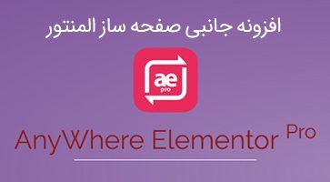 افزونه جانبی AnyWhere Elementor Pro صفحه ساز المنتور وردپرس نسخه 2.8.2