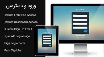 افزونه سیستم ورود و دسترسی Login & Access وردپرس نسخه 2.1.0