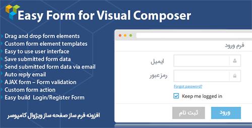 افزونه DHVC Form فرم ساز صفحه ساز ویژوال کامپوسر وردپرس