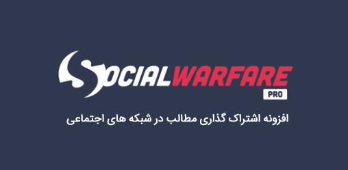 افزونه اشتراک گذاری در شبکه های اجتماعی Social Warfare وردپرس