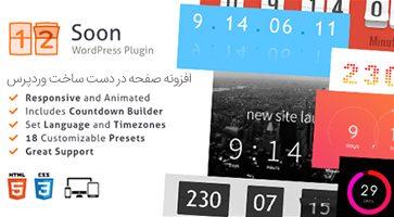 افزونه صفحه در دست ساخت Soon Countdown Builder وردپرس نسخه 1.11.0