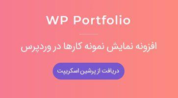 افزونه نمایش نمونه کارها WP Portfolio وردپرس نسخه 1.0.7