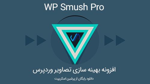 افزونه بهینه سازی تصاویر وردپرس WP Smush Pro نسخه ۲٫۷٫۹٫۱