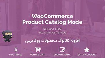 افزونه کاتالوگ محصولات WooCommerce Product Catalog Mode ووکامرس نسخه 1.4.5