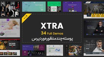پوسته چندمنظوره XTRA وردپرس نسخه 2.4