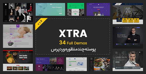 پوسته چندمنظوره XTRA وردپرس نسخه ۱٫۹٫۸
