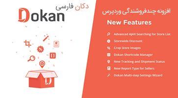 افزونه چند فروشندگی دکان فارسی Dokan Pro نسخه 2.9.2