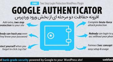 افزونه حفاظت دو مرحله ای ورود وردپرس 5sec Google Authenticator نسخه 1.20