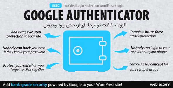 افزونه حفاظت دو مرحله ای ورود وردپرس ۵sec Google Authenticator نسخه ۱٫۲۰