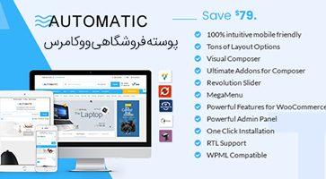 پوسته فروشگاهی Automatic ووکامرس نسخه 1.8