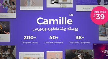 پوسته چندمنظوره Camille وردپرس نسخه 1.0.1