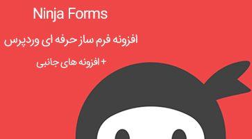 افزونه فرم ساز Ninja Forms به همراه افزونه های جانبی نسخه 3.3.3