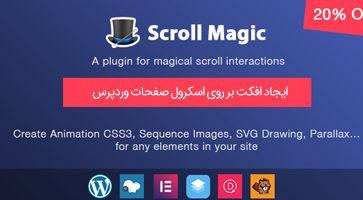 افزونه ایجاد افکت بر روی اسکرول صفحات Scroll Magic وردپرس نسخه 3.3.1.2
