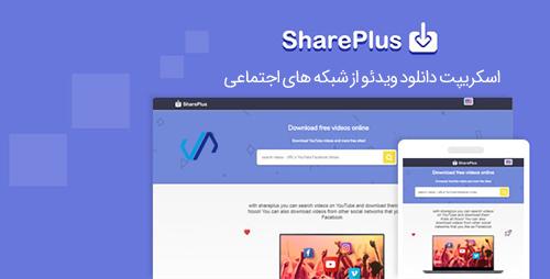 اسکریپت دانلود ویدئو از شبکه های اجتماعی Shareplus