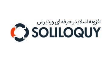 افزونه اسلایدر حرفه ای وردپرس Soliloquy نسخه 2.5.5