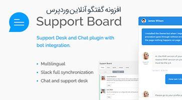 افزونه گفتگو آنلاین و راهنما Support Board وردپرس نسخه 1.2.5
