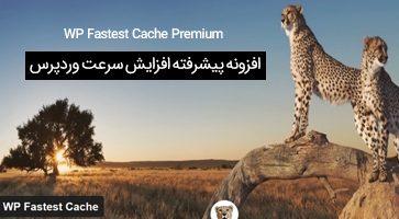 افزونه افزایش سرعت وردپرس WP Fastest Cache Premium نسخه 1.4.6