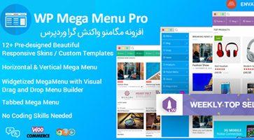 افزونه مگا منو واکنش گرا WP Mega Menu Pro وردپرس نسخه 1.1.2