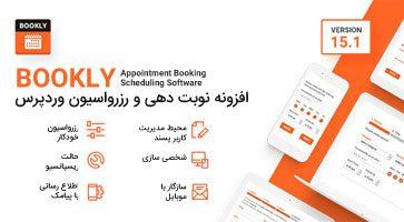 افزونه رزرواسیون و نوبت دهی وردپرس Bookly فارسی نسخه 15.1