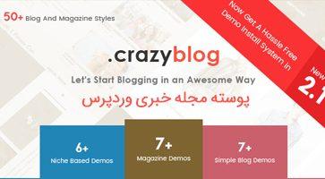 پوسته مجله خبری CrazyBlog وردپرس نسخه 2.1.1