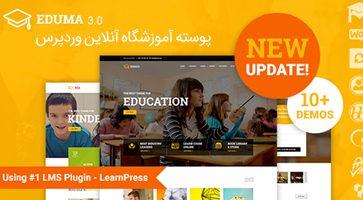 پوسته آموزشگاه آنلاین Education وردپرس نسخه 3.5.3