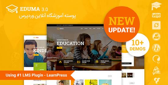 پوسته آموزشگاه آنلاین Education وردپرس نسخه ۳٫۵٫۱