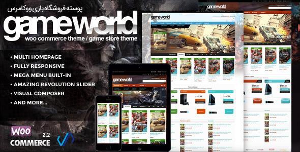 پوسته فروشگاه بازی GameWorld ووکامرس