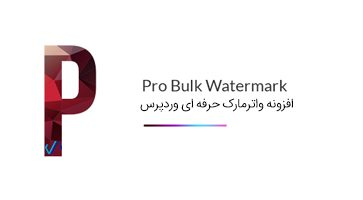 افزونه واترمارک Pro Bulk Watermark وردپرس نسخه 2.0