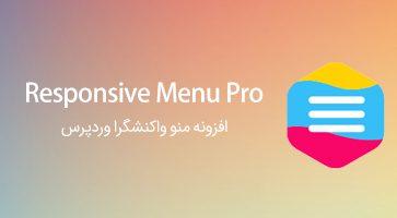 افزونه منو واکنشگرا Responsive Menu Pro وردپرس نسخه 3.1.16