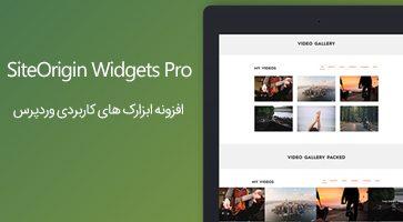 افزونه مجموعه ابزارک های حرفه ای SiteOrigin Widgets Pro وردپرس نسخه 2.2.1