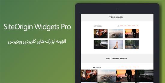 فزونه مجموعه ابزارک های حرفه ای SiteOrigin Widgets Pro وردپرس