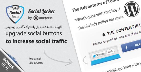 افزونه مشاهده محتوا به ازای اشتراک گذاری Social Locker وردپرس