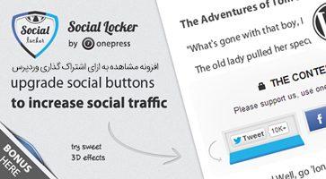 افزونه مشاهده محتوا به ازای اشتراک گذاری Social Locker وردپرس نسخه 5.2.5