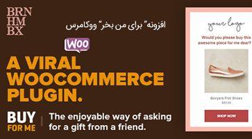 افزونه ووکامرس برای من بخر Viral WooCommerce Plugin: BuyForMe نسخه 3.1