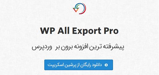افزونه برون بر حرفه ای WP All Export Pro وردپرس