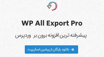 افزونه برون بر حرفه ای WP All Export Pro وردپرس نسخه 1.5.3