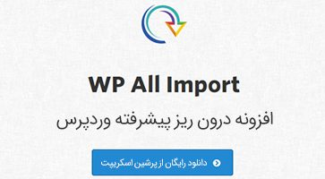 افزونه درون ریز وردپرس WP All Import Pro نسخه 4.5.4