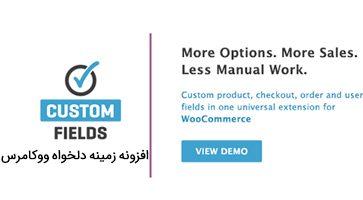 افزونه زمینه دلخواه WooCommerce Custom Fields ووکامرس نسخه 2.2.5
