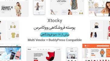 پوسته فروشگاهی Xtocky ووکامرس نسخه 1.2.1