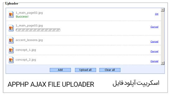 اسکریپت آپلود فایل ApPHP AJAX File Uploader