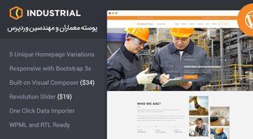 پوسته مهندسین و معماران Industrial وردپرس نسخه 1.3.1