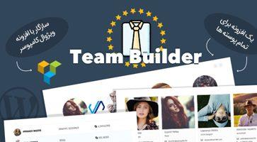 افزونه ایجاد بخش اعضای تیم Team Builder وردپرس نسخه 1.5.4