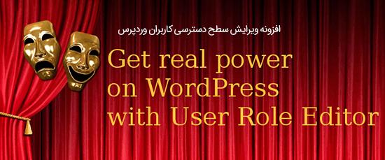 افزونه ویرایش سطح دسترسی User Role Editor وردپرس نسخه ۴٫۴۷٫۳