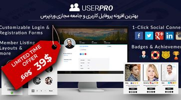 افزونه پروفایل کاربری و شبکه اجتماعی UserPro وردپرس نسخه 4.9.26
