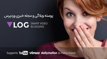 پوسته وبلاگی و مجله خبری Vlog وردپرس نسخه 2.0.2