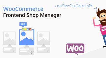 افزونه ویرایش زنده محصول Frontend Shop Manager ووکامرس نسخه 4.1.0