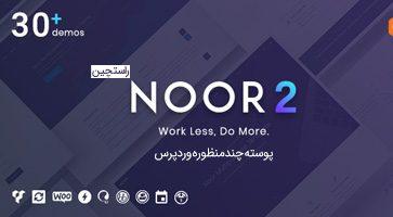 پوسته چندمنظوره Noor وردپرس نسخه 2.8.5