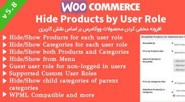 افزونه مخفی کردن محصولات WooCommerce Hide Products ووکامرس نسخه 5.9