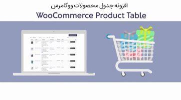 افزونه جدول محصولات WooCommerce Product Table ووکامرس نسخه 2.2.2